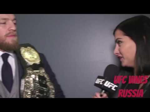Интервью Конора МакГрегора после боя на UFC 205 [ПРИКОЛ 18+]