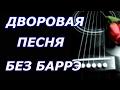 Легкая дворовая песня под гитару БЕЗ БАРРЭ Колокола А ты опять сегодня не пришла mp3