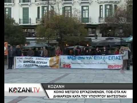 Εργαζόμενοι, ΠΟΕ-ΟΤΑ και δήμαρχοι κατά του υπουργού Μητσοτάκη