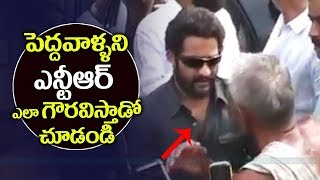 Jr NTR Real BEHAVIOR with old People REVEALED | Jr NTR UNSEEN Video | Filmylooks