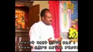 Like Mezemran Yelma Hailu -  Mezengat Balebet (Ethiopian Orthodox Tewahedo Church Mezmur)