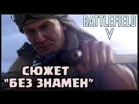 Прохождение Battlefield V. Часть 1: Без знамен (без комментариев) [1080p]
