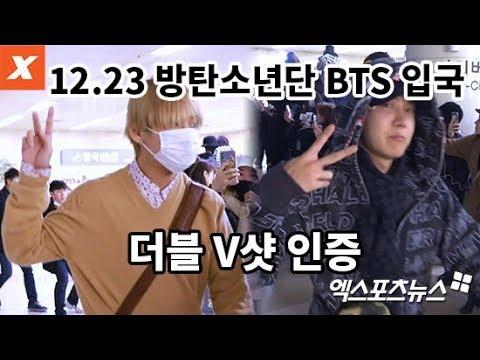 방탄소년단(BTS), 김포공항 통해 입국…'더블 V사인 받으세요~'(2017.12.23,airport,엠스테)