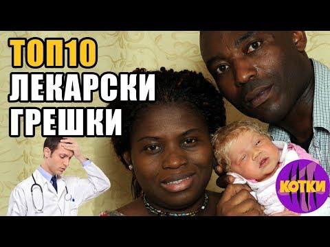 Топ 10 Най-шокиращите лекарски грешки