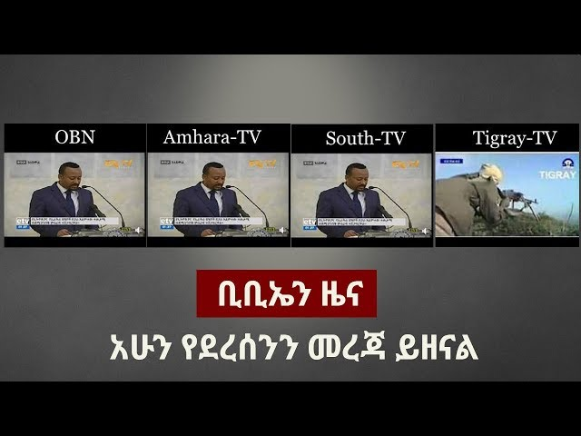BBN Daily Ethiopian News July 10, 2018
