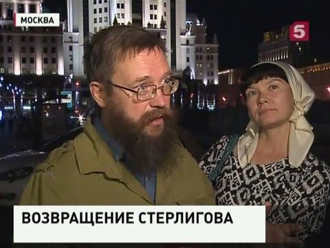 Герман Стерлигов вернулся в Россию
