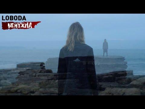 Клипы Светлана Лобода - Не нужна смотреть клипы