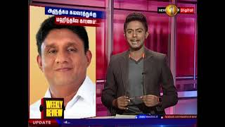 NEWS1ST WEEKLY REVIEW 12 08 2018