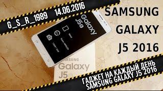 Samsung Galaxy J5 2016. Обзор серого кардинала.