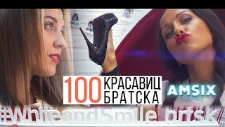 100 Красавиц Братска (by Amsix) | Photo Shoot in White & Smile + Backstage