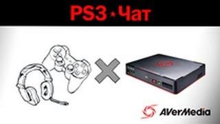PS3 чат