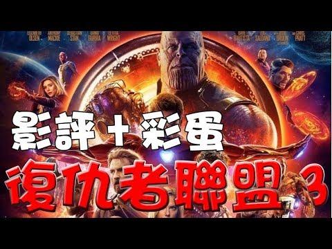 【影評+片尾畫面】復仇者聯盟3|彩蛋|心得|萬人迷電影院|Avengers: Infinity War|Post credit scene|Easter eggs