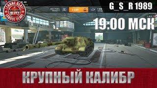 WoT Blitz - Крупнокалиберный стрим - World of Tanks Blitz (WoTB)