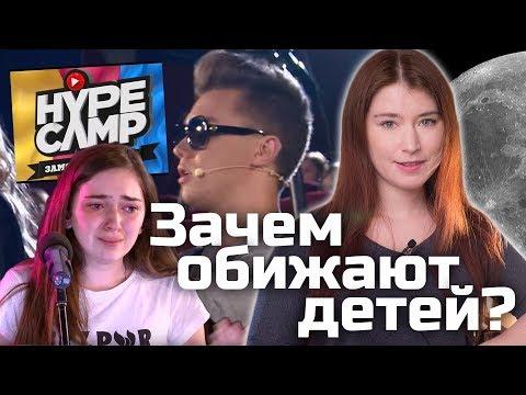 HYPE CAMP где обижают людей
