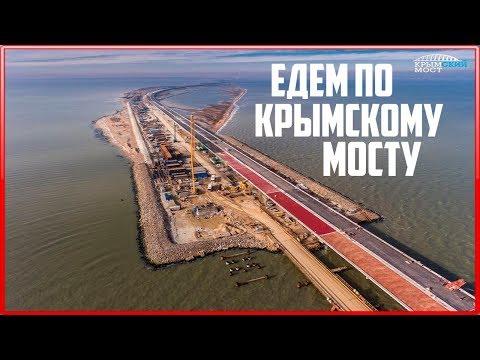 Крымский мост. Строительство сегодня 28.03.2018. Керченский мост.