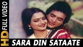 Sara Din Satate Ho | Kishore Kumar, Asha Bhosle | Raaste Pyar Ke 1982 Songs