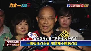 朱立倫酸老縣長「年紀大」 蘇貞昌:沒禮貌