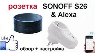 sonoff s26 голосовое управление Amazon Alexa