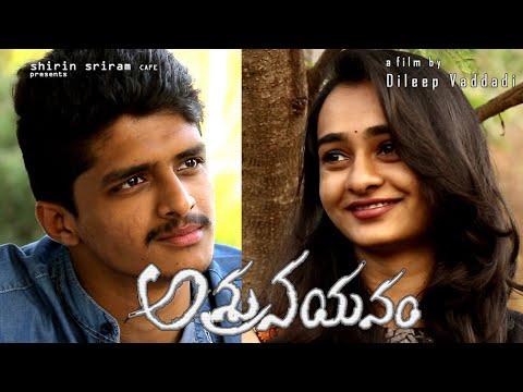 AshruNayanam అశ్రునయనం Telugu short film by Dileep Vaddadi . Chaitanya Varma, Harika Varma