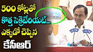 CM KCR about Telangana New Secretariat Building | KCR Press Meet | YS Jagan