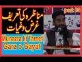 Munazra Ki Tarif Garz O Gayat || Part 03 || Maulana Manzoor Mangal DB || مناظرہ کی تعریف غرض و غیات
