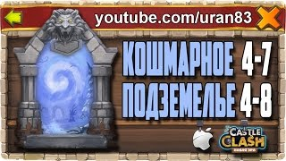 Кошмарное Подземелье 4-7, 4-8 без Минотавра, Духа Мага и Дракулы. Insane Dungeon. Castle Clash #158