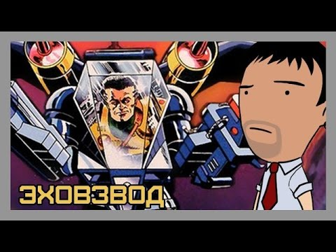 Мультреволюция Экстрим - Эхо-взвод / Exosquad (1993-1994)