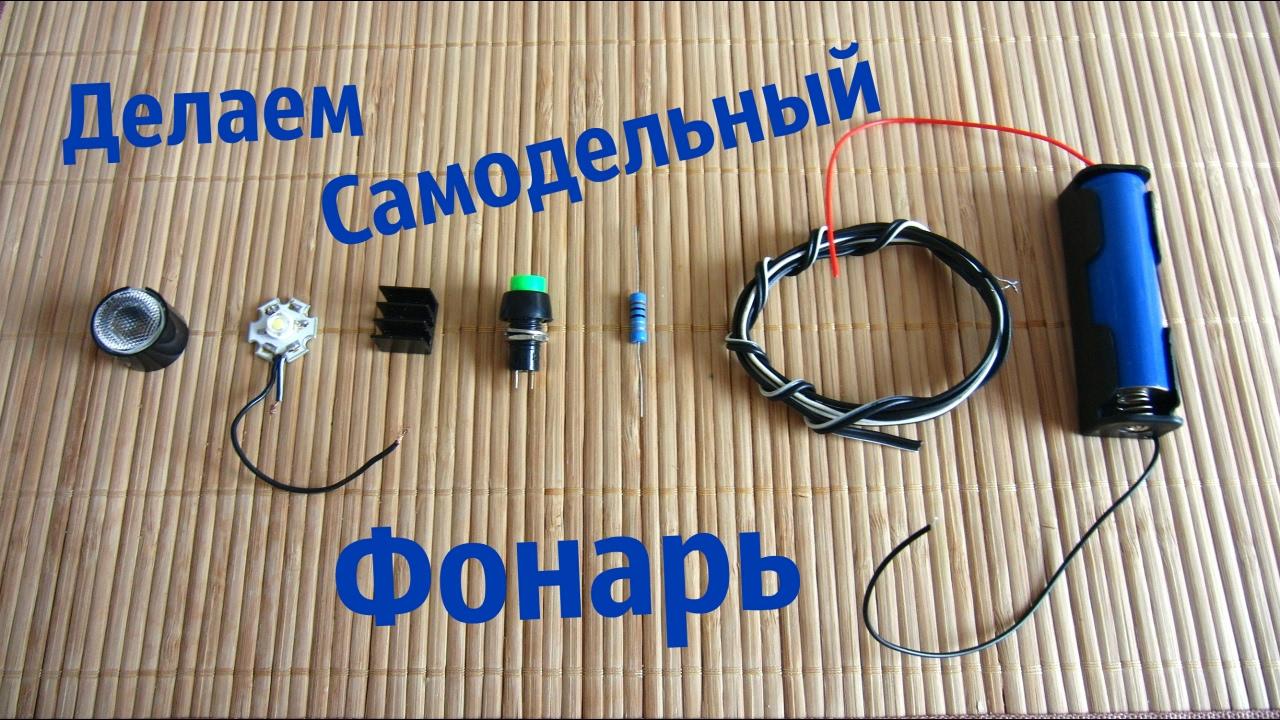 Светодиодные фонарь для велосипеда своими руками 44