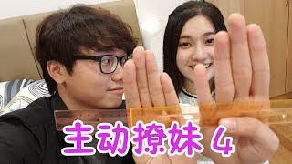 【主动撩妹】#4 - 妳喜欢吃冰淇淋吗 ?