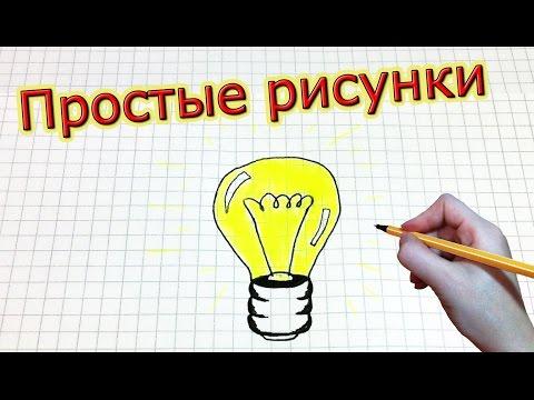 Видео как нарисовать лампу