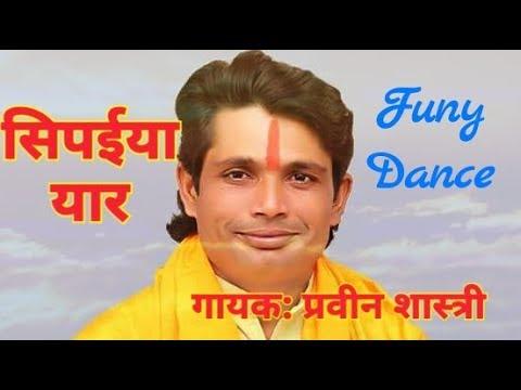 सिपईया यार - दरोगा यार ||Praveen shastri||सुपरहिट नाच 9411249649 Superhit song