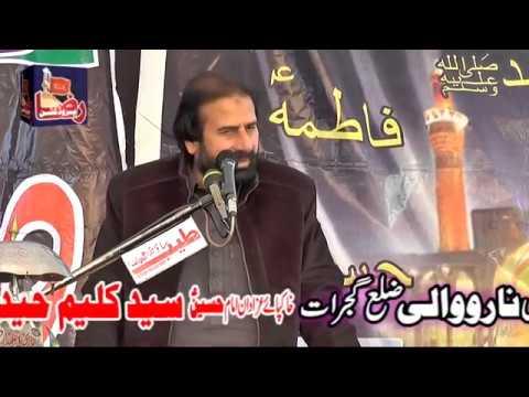 Zakir Syed Mazhar Abbas Bukhari | 3 jamadi ul sani 2019 | Narowali Gujrat