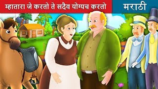 म्हातारा जे करतो ते सदैव योग्यच करतो | What the Old Man Does is Always Right in Marathi