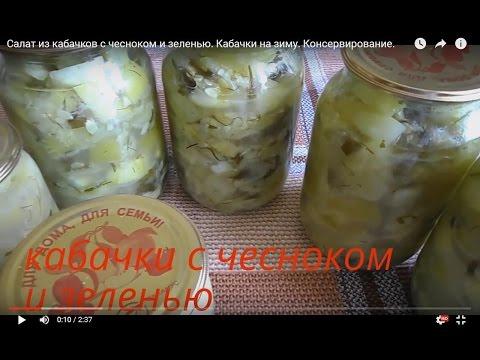 Рецепт кабачки с чесноком на зиму рецепты