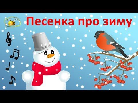 Детские песни, зимние мультики для детей. Песенка про зиму и зимние забавы