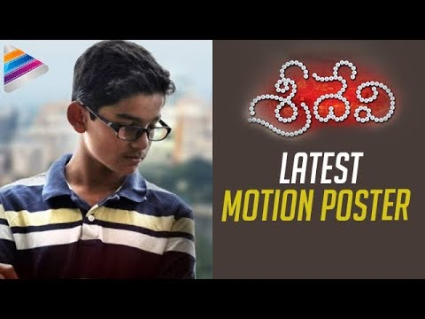 RGV Sridevi Movie Latest Motion Poster - Ram Gopal Varma, Anushkriti