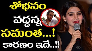 Reason Behind Samantha Cancel His First Night | Samantha And Naga Chaitanya First Night | Samantha