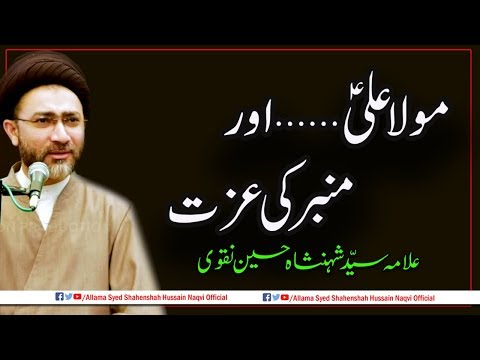 Mola Ali a.s Aur Mimber ki Izzat by Allama Syed Shahenshah Hussan Naqvi