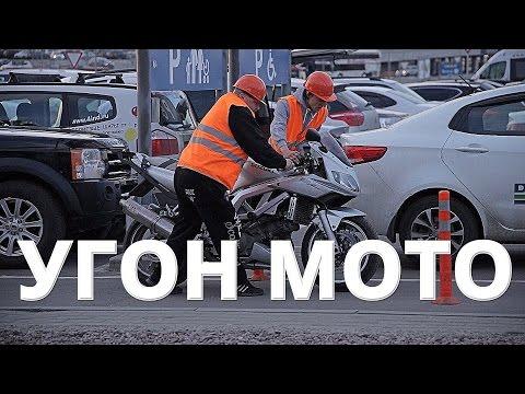 Угон мотоцикла