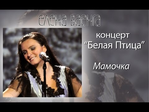 Елена Ваенга - Мамочка