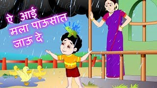 Download Lagu Mala Pawasat Jau De | आई मला पावसात जाऊ दे | Marathi Rain Song Jingle Toons Gratis STAFABAND