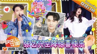 《快乐大本营》Happy Camp EP 20170715: Happy 20th Anniversary【Hunan TV Official 1080P】