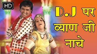 राजस्थानी सुपरहिट सांग 2016 -डीजे पर ब्याण जी नाचे  - Super Hit Songs 2016 Rajasthani