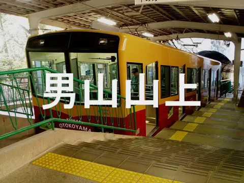 京阪鋼索線
