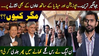 PTI itself is targeting Jahangir Tareen rather than Media and Opposition | but why? | Siddique Jaan