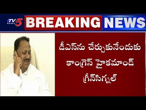 TRS D Srinivas to Join in Congress Party | TV5 News