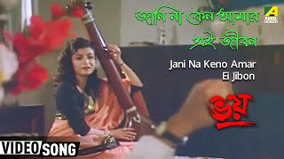 Aalo Chhaya - Aamari jibon aalo chhaya surjo grohon - Bhoy (2005)