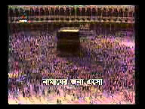 Best Azan Of Bangladesh Television video