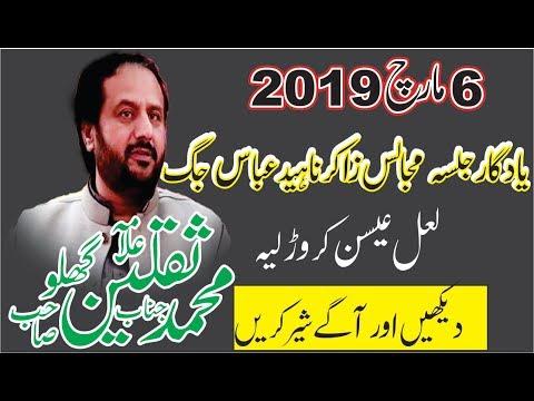 Zakir Saqlain Ghallu | Majlis 6 Mar 2019 | Jalsa Naheed Jag | laal eesan |