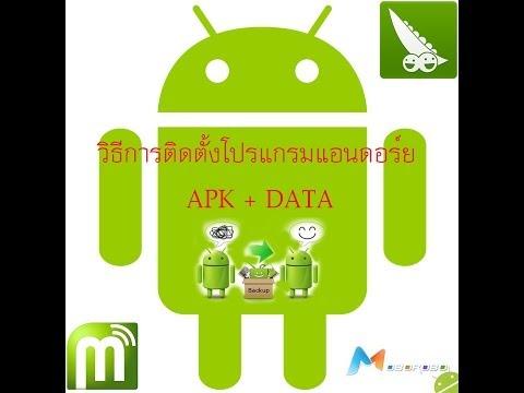 วิธีการติดตั้งโปรแกรมแอนดอร์ย.apk+data